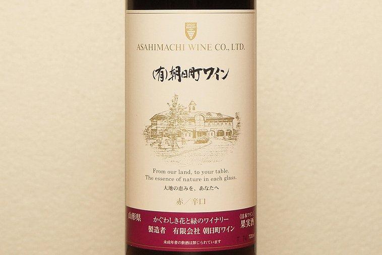 朝日町ワイン 赤 720ml