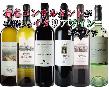 数々の有名ワインを生み出したカリスマ醸造家たちが手掛ける イタリアワイン6本セット【送料無料】