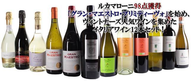 ルカマローニ98点獲得ワインなど、人気イタリアワイン 12本セット 【送料無料】