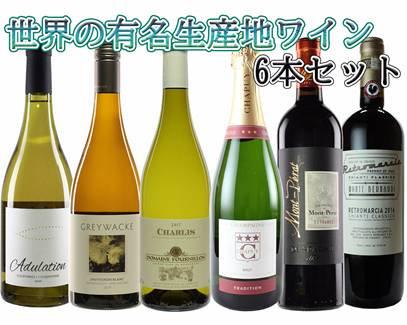 シャンパーニュからカリフォルニアまで!世界の有名生産地ワイン 6本セット【送料無料】