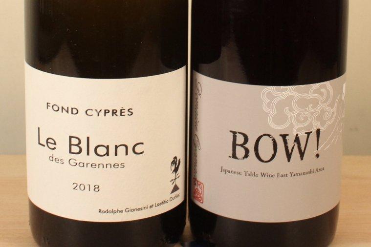 BOW!(赤)2020 & Le Blanc des Garennes 2018 ル・ブラン デ・ガレンヌ(白)
