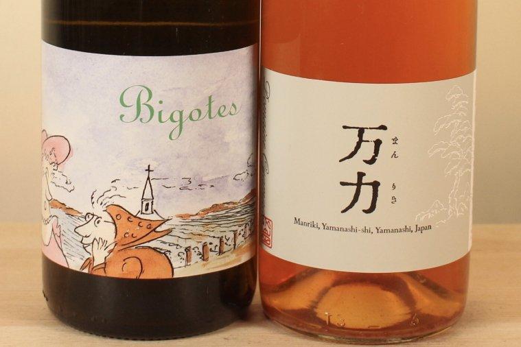 Manriki Rose 万力 2018 (ロゼ) & Bourgogne Blanc 2018 Bigotes ブルゴーニュ ビゴット(白)