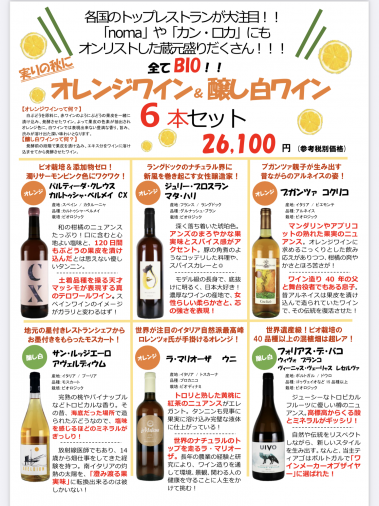 <img class='new_mark_img1' src='https://img.shop-pro.jp/img/new/icons61.gif' style='border:none;display:inline;margin:0px;padding:0px;width:auto;' />【実りの秋にオレンジワイン&醸し白ワイン 6本セット】