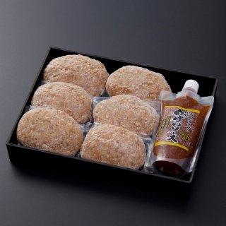 【佐賀牛入り】黒毛和牛ハンバーグ 150g×6(ソース付)