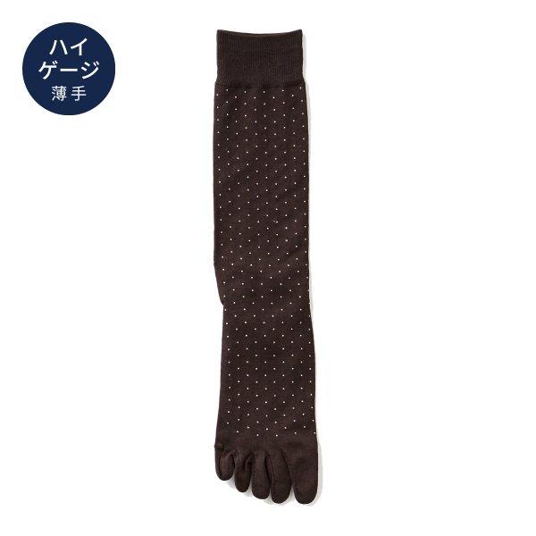 【Affito】チョコブラウン×ベージュピンドット クルー丈 5本指ソックス 日本製 スーツスタイルに