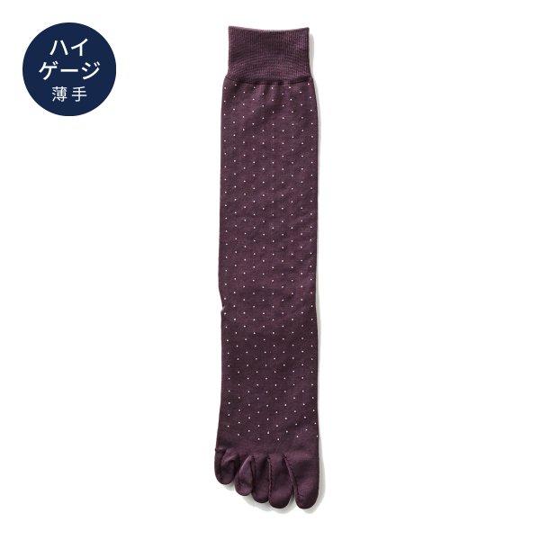 【Affito】ダルパープル×ベージュピンドット クルー丈 5本指ソックス 日本製 スーツスタイルに
