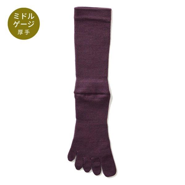 【Affito】ダークパープル無地 クルー丈 5本指ソックス 日本製 スーツスタイルに