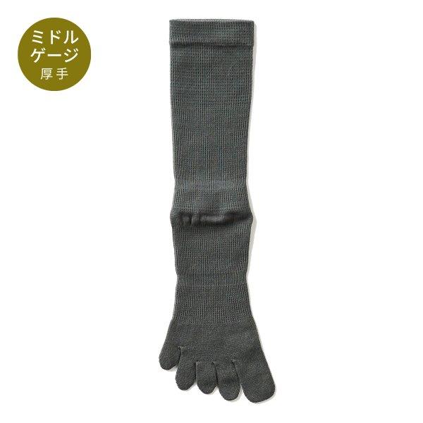 【Affito】チャコールグレー無地 クルー丈 5本指ソックス 日本製 スーツスタイルに