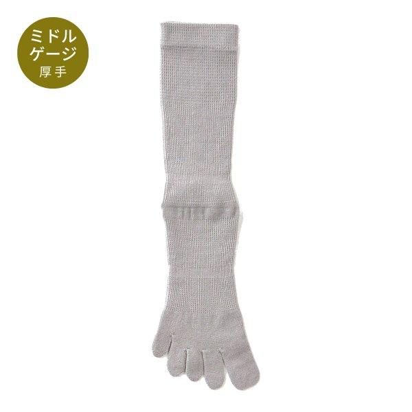 【Affito】マウスグレー無地 クルー丈 5本指ソックス 日本製 スーツスタイルに