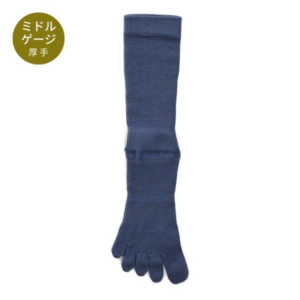 【Affito】タイドブルー無地 クルー丈 5本指ソックス 日本製 スーツスタイルに