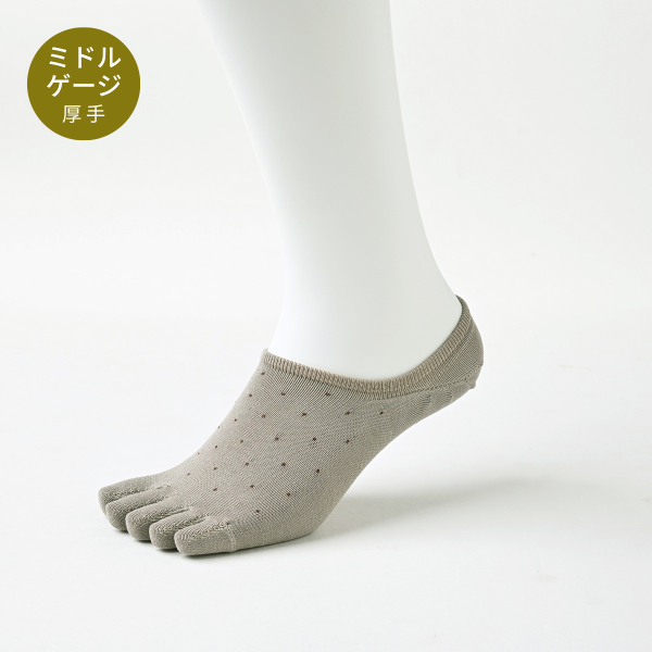 【Affito】サンドベージュ×ブラウンピンドット カバー 5本指ソックス 日本製