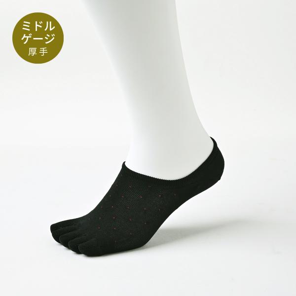 【Affito】ブラック×ボルドーピンドット カバー 5本指ソックス 日本製