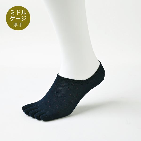 【Affito】ネイビー×ボルドーピンドット カバー 5本指ソックス 日本製