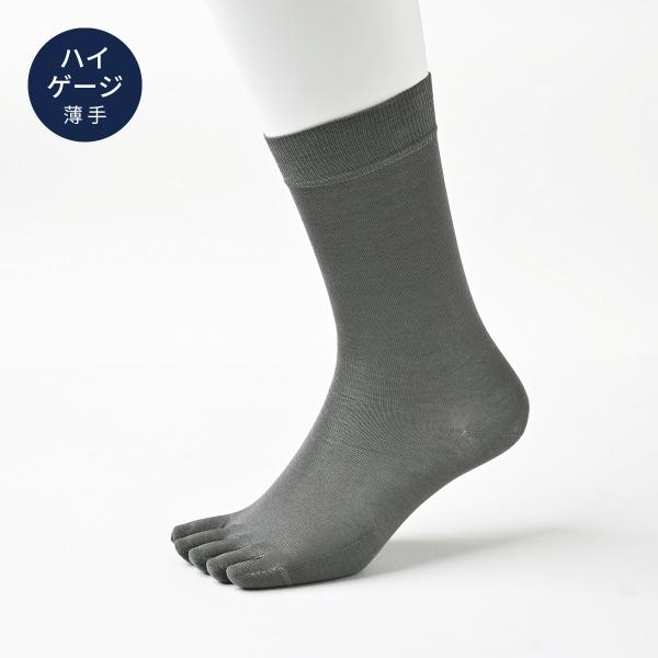 【Affito】ダークグレー 無地  クルー丈 5本指ソックス エジプト綿 日本製 スーツスタイルに