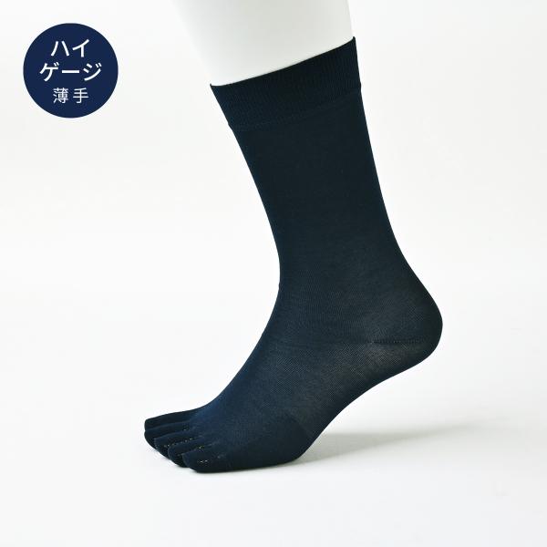 【Affito】紺 無地  クルー丈 5本指ソックス エジプト綿 日本製 スーツスタイルに