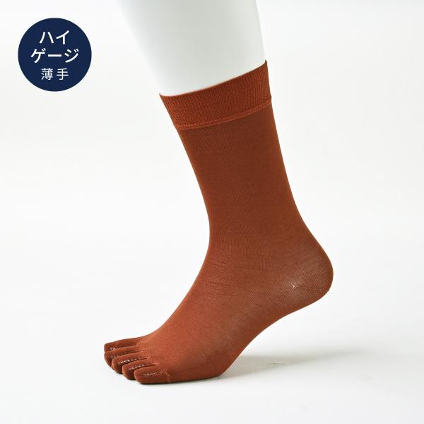 【Affito】テラコッタ 無地  クルー丈 5本指ソックス エジプト綿 日本製 スーツスタイルに