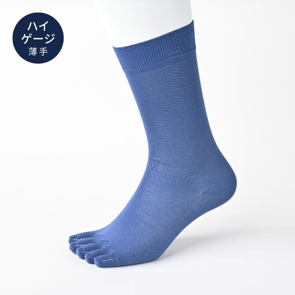 【Affito】ダークブルー 無地  クルー丈 5本指ソックス エジプト綿 日本製 スーツスタイルに