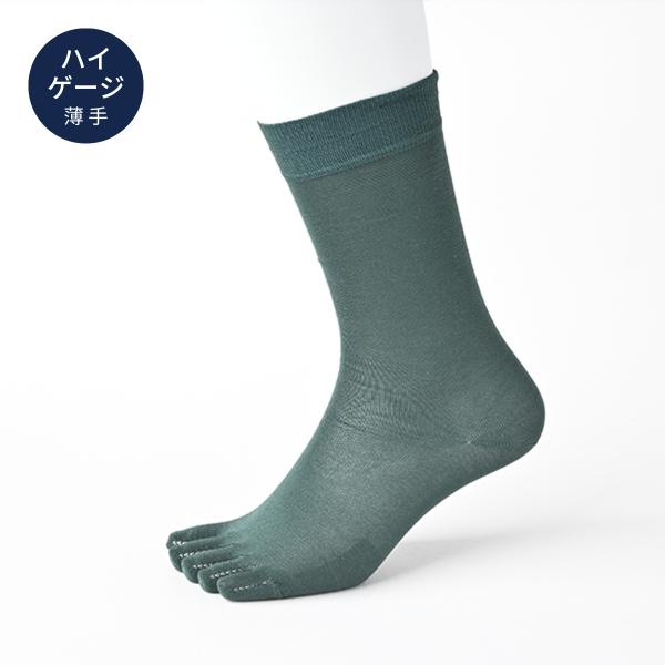 【Affito】ナイトグリーン 無地  クルー丈 5本指ソックス エジプト綿 日本製 スーツスタイルに