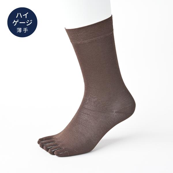 【Affito】アフリカンブラウン 無地  クルー丈 5本指ソックス エジプト綿 日本製 スーツスタイルに