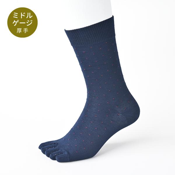【Affito】ネイビー×ボルドーピンドット クルー丈 5本指ソックス 日本製 ビジネス カジュアル