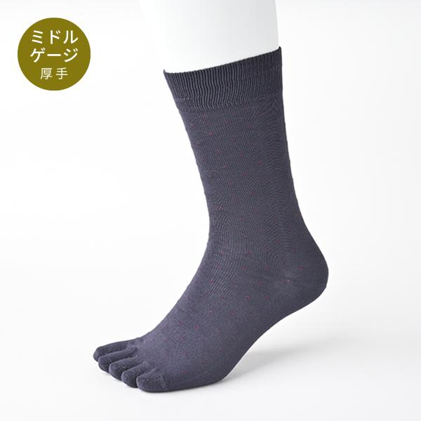 【Affito】ブラックグレー×ボルドーピンドット クルー丈 5本指ソックス 日本製 ビジネス カジュアル