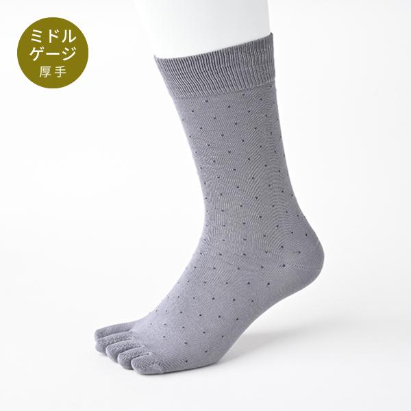 【Affito】グレー×ネイビーピンドット クルー丈 5本指ソックス 日本製 ビジネス カジュアル