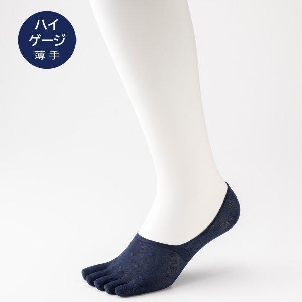 【Affito】ネイビー×ネイビードット カバー 5本指ソックス 日本製