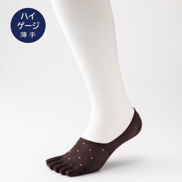 【Affito】チョコブラウン×マスタードドット カバー 5本指ソックス 日本製
