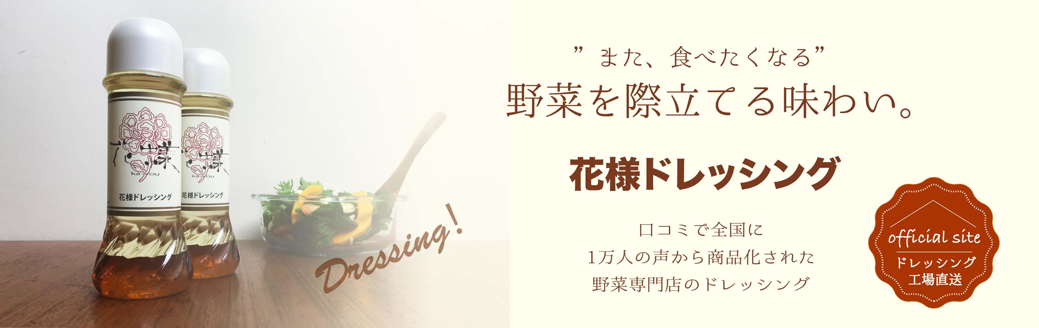 滋賀県産食材・花様ドレッシングのお取り寄せ