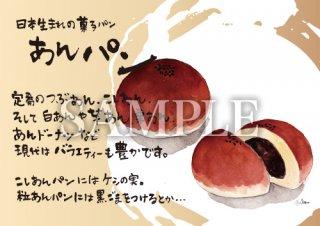 あったかいが あんパン 絵ハガキサイズ【P001A】