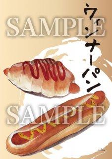 あったかいが ウィンナーパン(品名のみ) 絵ハガキサイズ【P044A】