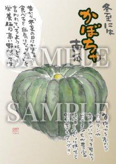 あったかいが かぼちゃ 絵ハガキサイズ【B011A】
