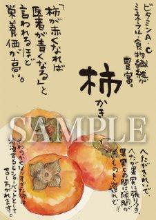 あったかいが 柿 絵ハガキサイズ【B018A】