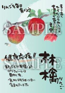 あったかいが りんご 絵ハガキサイズ【B088A】