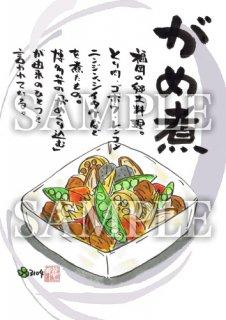 あったかいが がめ煮 絵ハガキサイズ【R002A】