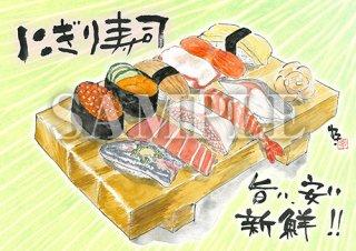 あったかいが にぎり寿司 絵ハガキサイズ【N001A】