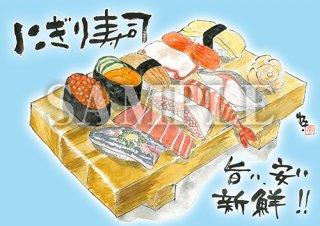 あったかいが にぎり寿司 絵ハガキサイズ【N002A】