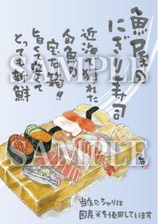 あったかいが にぎり寿司 絵ハガキサイズ【N003A】