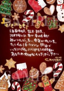 あったかいが 12月クリスマスイラスト A4サイズラミネート加工【E018B】