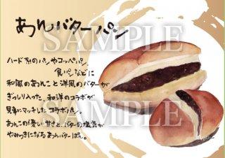 あったかいが あんバターパン A4サイズラミネート加工【P060B】