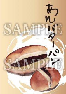 あったかいが あんバターパン(品名のみ)絵ハガキサイズ【P061A】