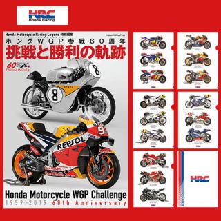 ホンダWGP参戦60周年 挑戦と勝利の軌跡 & HRCクリアファイル(5枚)セット