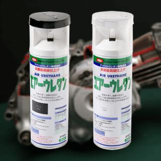 2液エアーウレタン缶スプレー(ブラック/クリア)