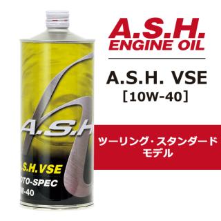 A.S.H. VSE [10W-40] 1リットル(ツーリング、スタンダードモデル)