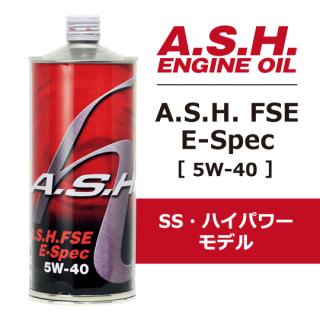 A.S.H. FSE E- Spec [5W-40] 1リットル(SS、ハイパワーモデル)