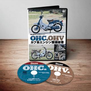 OHC & OHV カブ系エンジン整備絵巻