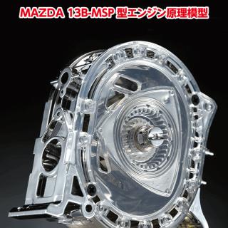 MAZDA 13B-MSP型エンジン原理模型(クリアファイル付き)