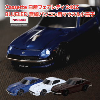 Cassette「日産フェアレディ240Z」BlueLED 無線マウス&小冊子