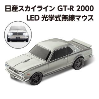 「日産スカイライン GT-R 2000」LED光学式無線マウス