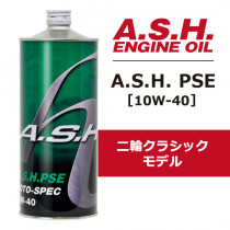 A.S.H. PSE [10W-40] 1リットル(二輪クラシックモデル)